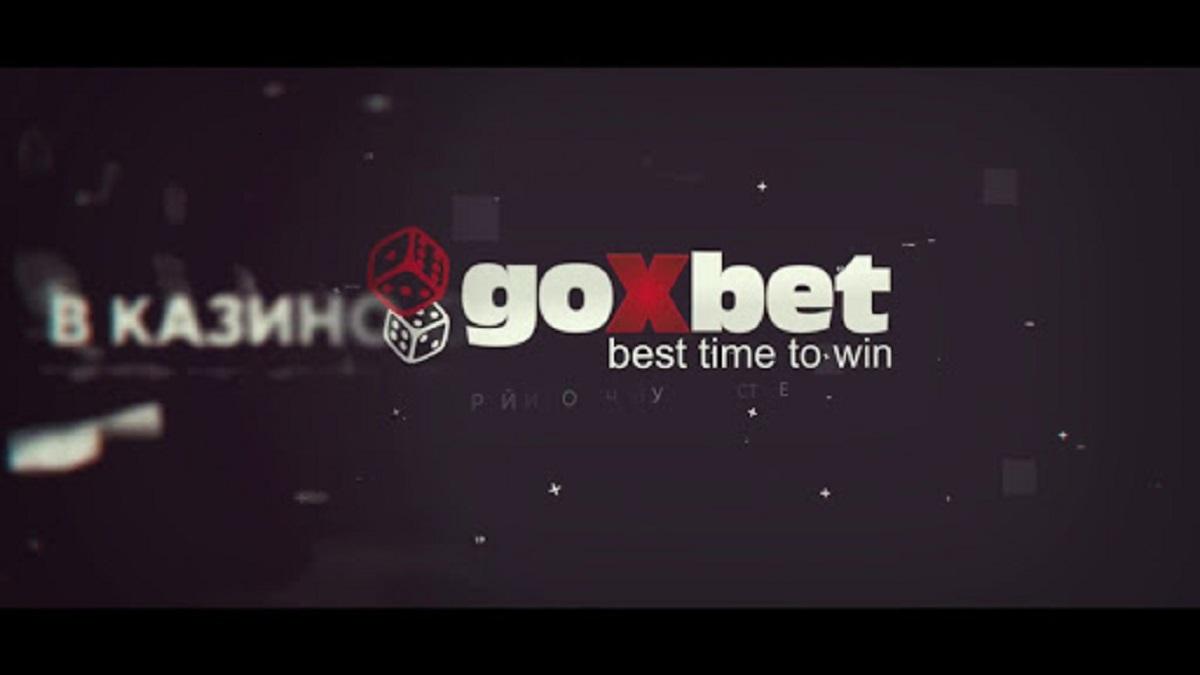 Онлайн казино GoxBet — бонус при регистрации post thumbnail image