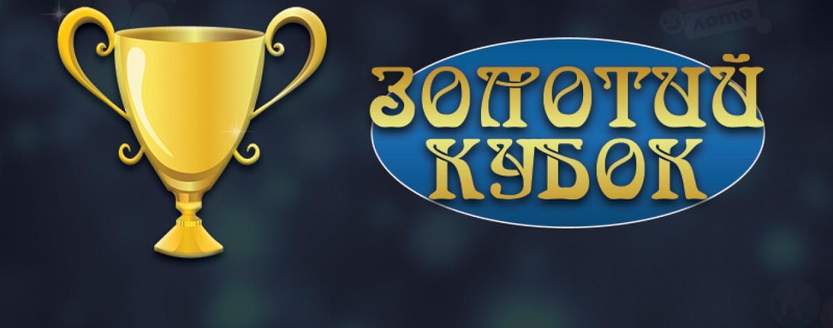 Онлайн казино Золотой Кубок — бонус при регистрации post thumbnail image